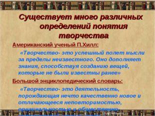 01.11.11 * Существует много различных определений понятия творчества Американ