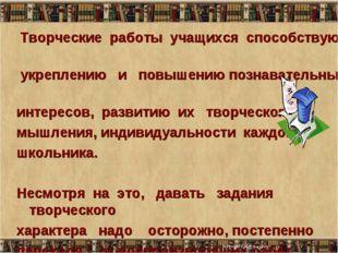 01.11.11 * Творческие работы учащихся способствуют укреплению и повышению поз
