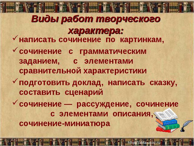 01.11.11 * Виды работ творческого характера: написать сочинение по картинкам,...
