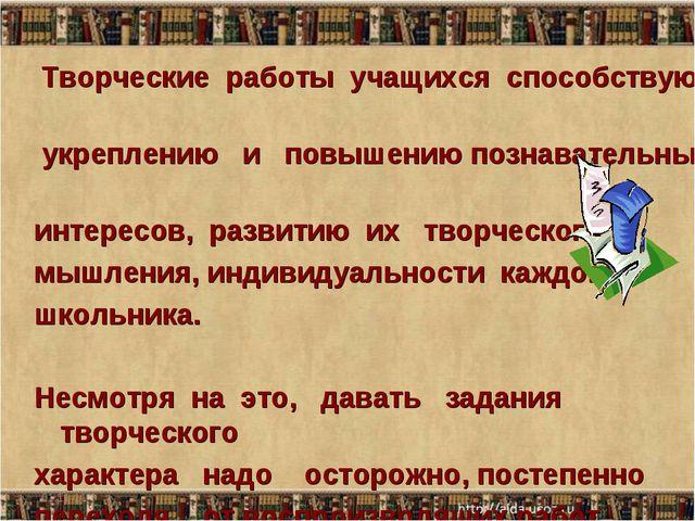 01.11.11 * Творческие работы учащихся способствуют укреплению и повышению поз...