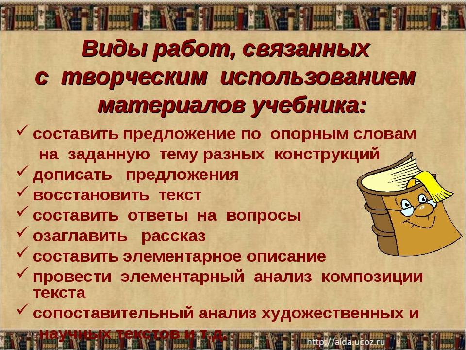 01.11.11 * Виды работ, связанных с творческим использованием материалов учебн...