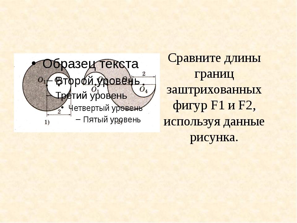 Сравните длины границ заштрихованных фигур F1 и F2, используя данные рисунка.