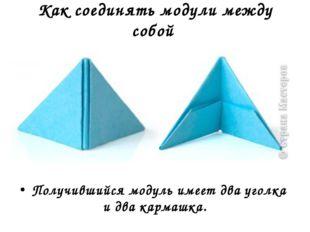 Как соединять модули между собой Получившийся модуль имеет два уголка идва к