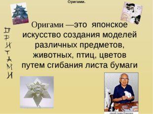 Оригами—это японское искусство создания моделей различных предметов, живот