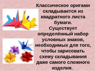Классическое оригами складывается из квадратного листа бумаги. Существует опр