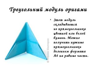 Треугольный модуль оригами Этот модуль складывается изпрямоугольника цветной