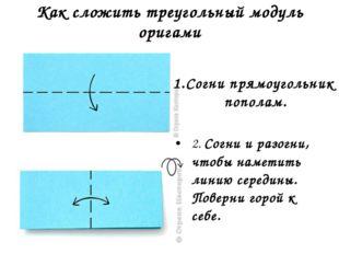Как сложить треугольный модуль оригами 2. Согни иразогни, чтобы наметить лин