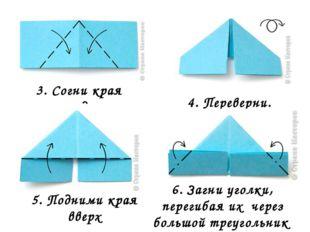 4. Переверни. 3. Согни края ксередине. 5. Подними края вверх 6. Загни уголки