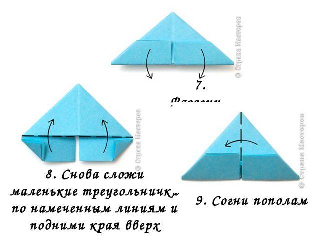 7. Разогни. 8. Снова сложи маленькие треугольнички по намеченным линиям и под...