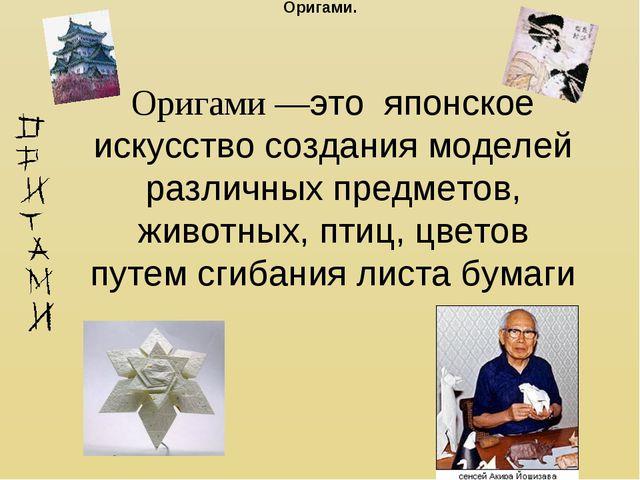 Оригами—это японское искусство создания моделей различных предметов, живот...