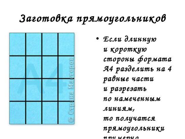 Заготовка прямоугольников Если длинную икороткую стороны формата А4 разделит...