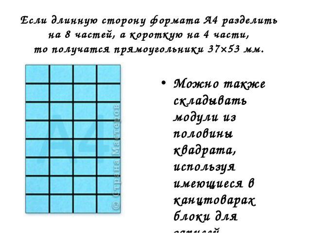 Если длинную сторону формата А4 разделить на8частей, акороткую на4части,...