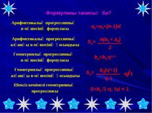 Арифметикалық прогрессияның n-мүшесінің формуласы Формуланы танисың ба? Арифм