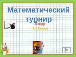 История математики – 10 Кто впервые, еще в Древней Греции, систематизировал