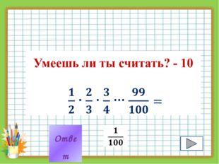 История математики – 50 С именем какого великого математика связана теорема,