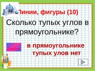 Линии, фигуры (40) Назовите линии, которые встречаются в любом треугольнике м