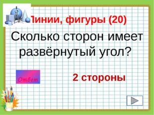 Линии, фигуры (50) Чем отличается окружность от круга? окружность – линия, кр