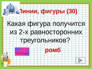 История математики – 20 Кого из выдающихся русских математиков называют «Копе