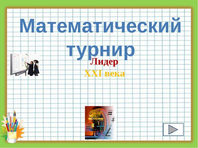 История математики – 10 Кто впервые, еще в Древней Греции, систематизировал...