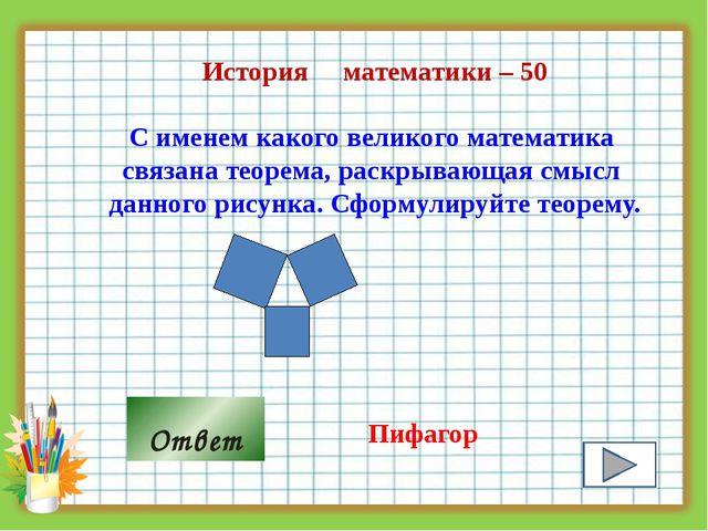 Линии, фигуры (30) Какая фигура получится из 2-х равносторонних треугольников...