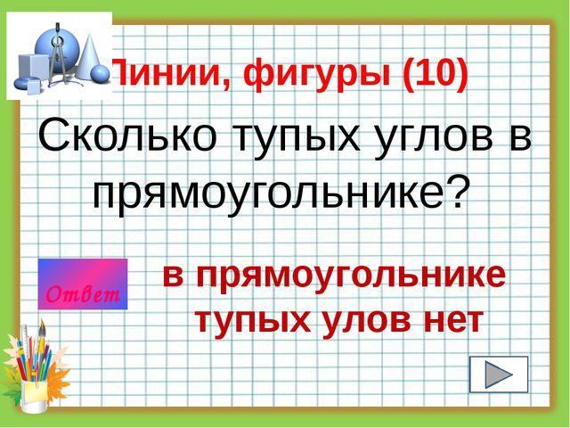 Линии, фигуры (40) Назовите линии, которые встречаются в любом треугольнике м...