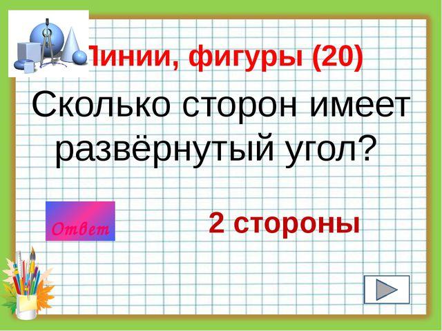 Линии, фигуры (50) Чем отличается окружность от круга? окружность – линия, кр...