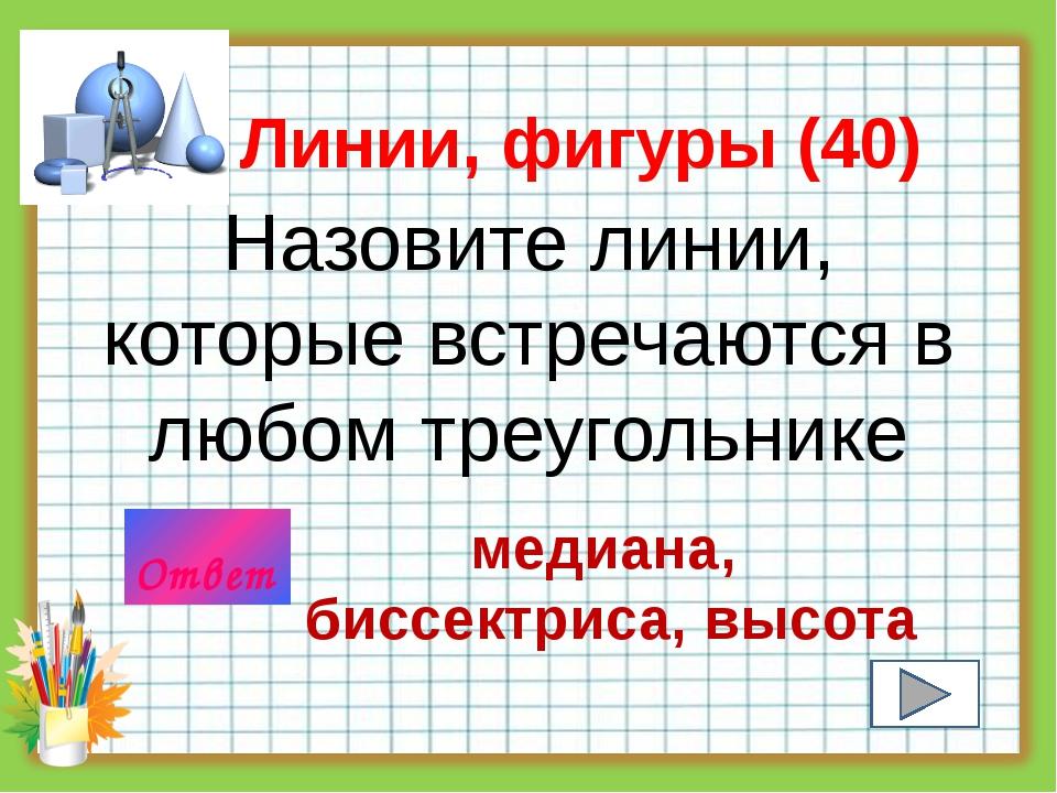 История математики – 40 Кто является автором теоремы, позволяющей разделить д...
