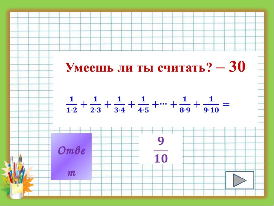 Знаешь ли ты алгебру? – 20 Может ли оказаться, что а больше 5а?
