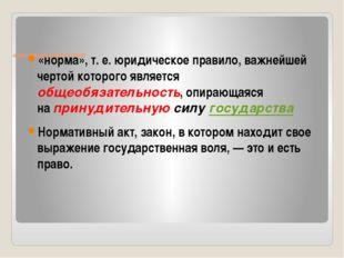 НОРМАТИВНЫЙ ПОДХОД К ПРАВУ «норма», т. е. юридическое правило, важнейшей че