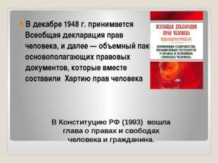 В декабре 1948 г. принимается Всеобщая декларация прав человека, и далее — об