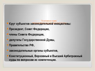 Позитивное право ЗАКОНОТВОРЧЕСКИЙ ПРОЦЕСС В РФ Круг субъектов законодательн
