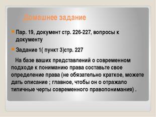 Домашнее задание Пар. 19, документ стр. 226-227, вопросы к документу Задание