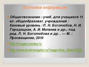 Источники информации Обществознание: учеб. для учащихся 11 кл. общеобразоват