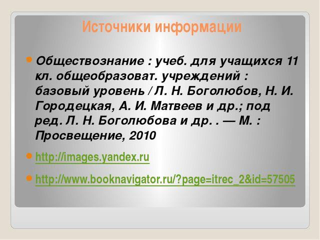 Источники информации Обществознание: учеб. для учащихся 11 кл. общеобразоват...