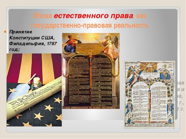 Эпоха естественного права, как государственно-правовая реальность Принятие Ко...