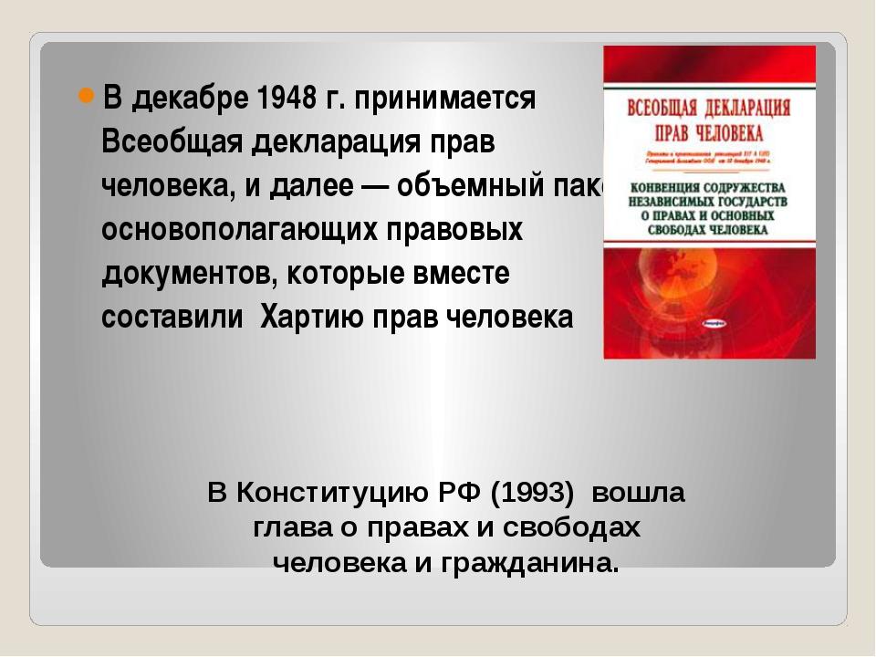 В декабре 1948 г. принимается Всеобщая декларация прав человека, и далее — об...