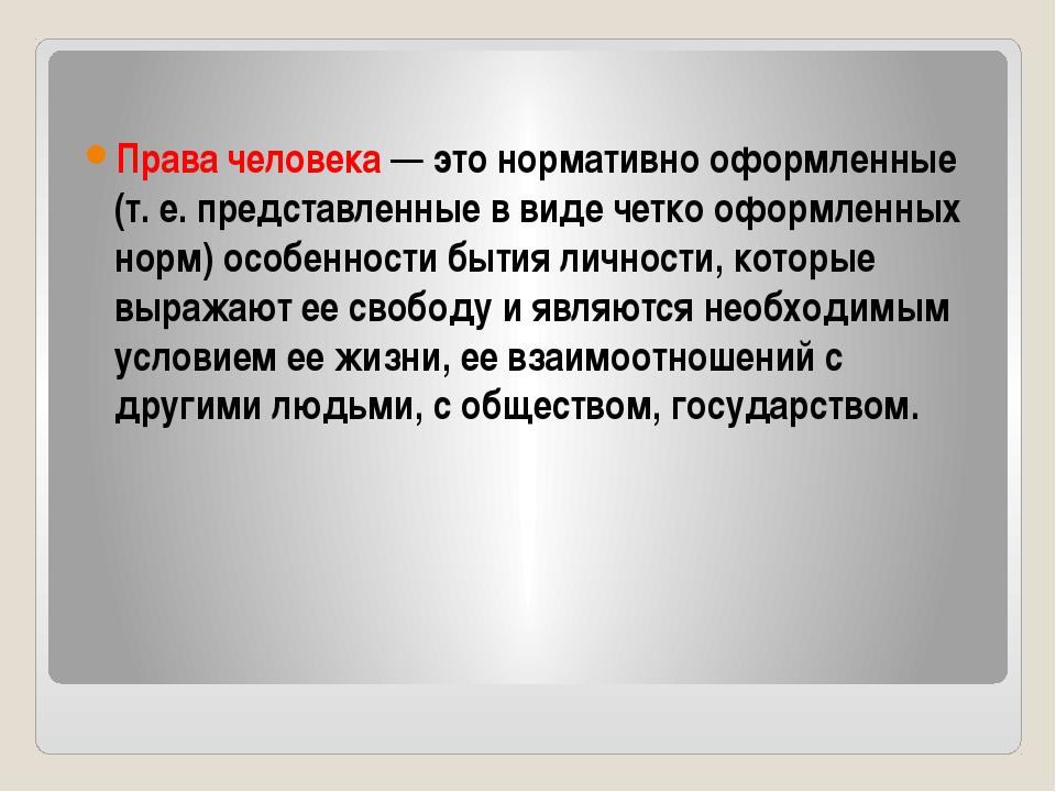 Права человека — это нормативно оформленные (т. е. представленные в виде четк...