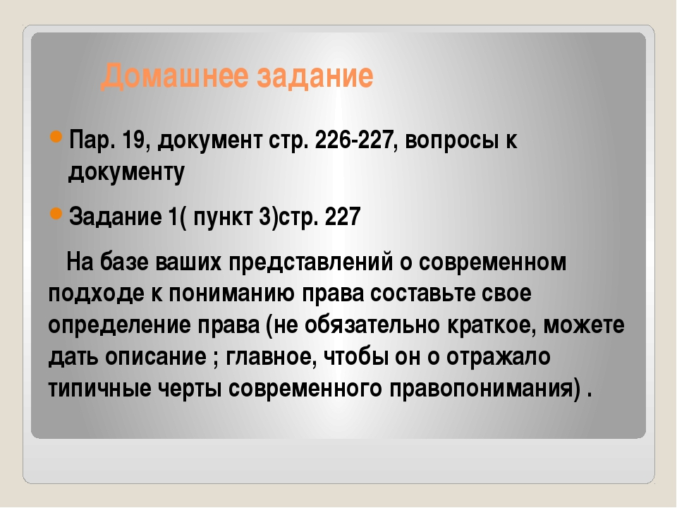 Домашнее задание Пар. 19, документ стр. 226-227, вопросы к документу Задание...