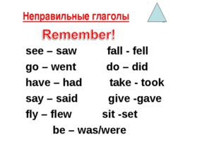 Неправильные глаголы 2 see – saw fall - fell go – went do – did have – had ta