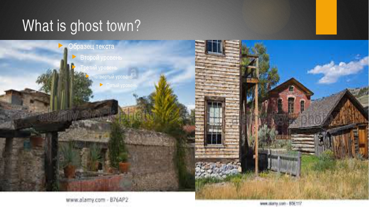 What is ghost town?