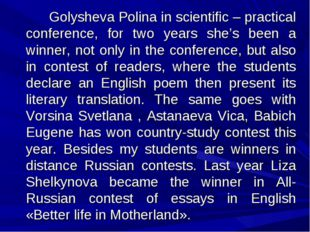 Golysheva Polina in scientific – practical conference, for two years she's