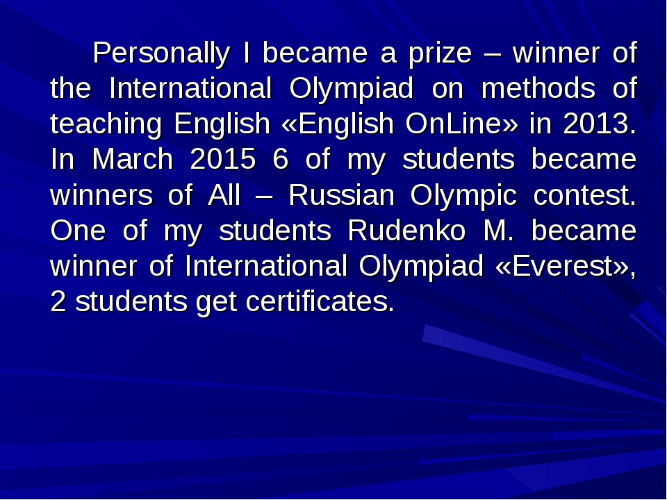 Personally I became a prize – winner of the International Olympiad on metho...