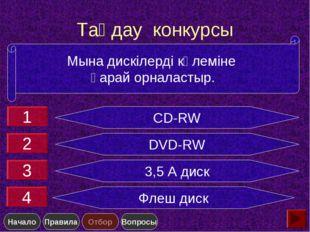 Таңдау конкурсы CD-RW DVD-RW 3,5 А диск Флеш диск Мына дискілерді көлеміне қа