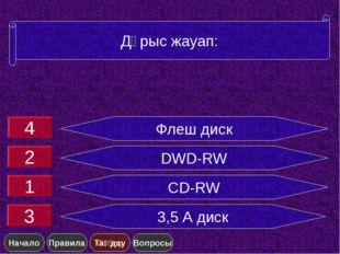 Флеш диск DWD-RW CD-RW 3,5 А диск Дұрыс жауап: 4 2 1 3 Таңдау Начало Правила