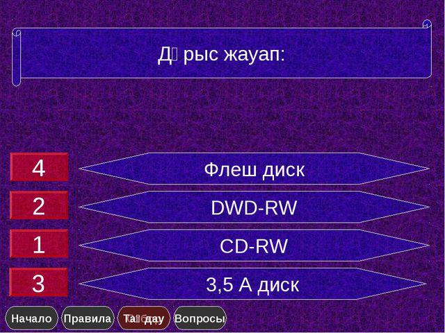 Флеш диск DWD-RW CD-RW 3,5 А диск Дұрыс жауап: 4 2 1 3 Таңдау Начало Правила...