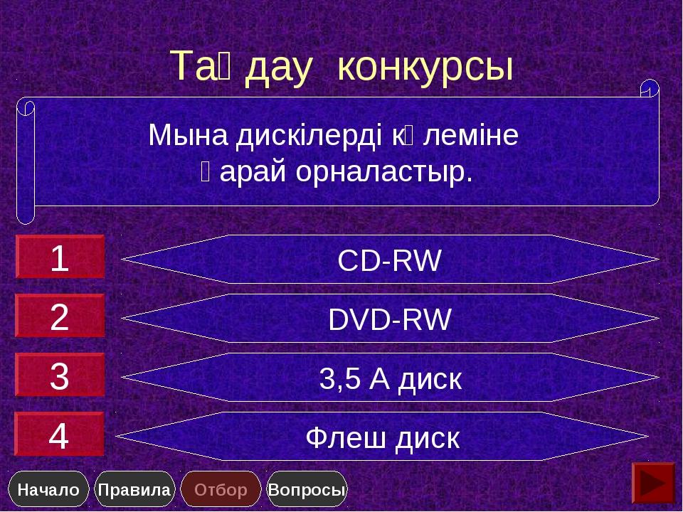 Таңдау конкурсы CD-RW DVD-RW 3,5 А диск Флеш диск Мына дискілерді көлеміне қа...