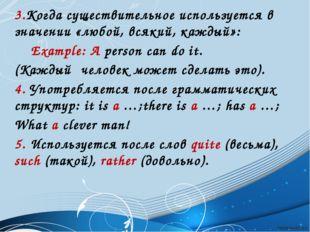 3.Когда существительное используется в значении «любой, всякий, каждый»: Exam