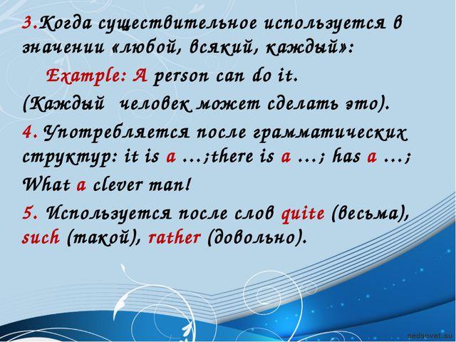 3.Когда существительное используется в значении «любой, всякий, каждый»: Exam...