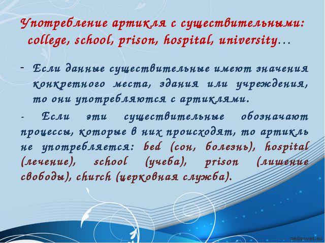 Употребление артикля с существительными: college, school, prison, hospital, u...