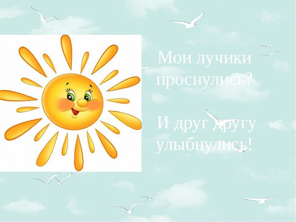 мой лучик солнышко картинки правило, дион
